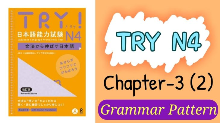 TRY NIHONGO N4 | GRAMMAR PATTERN | CHPATER-3(2) | LEARN JAPANESE LANGUGAE |#DELHI UNIVERSITY