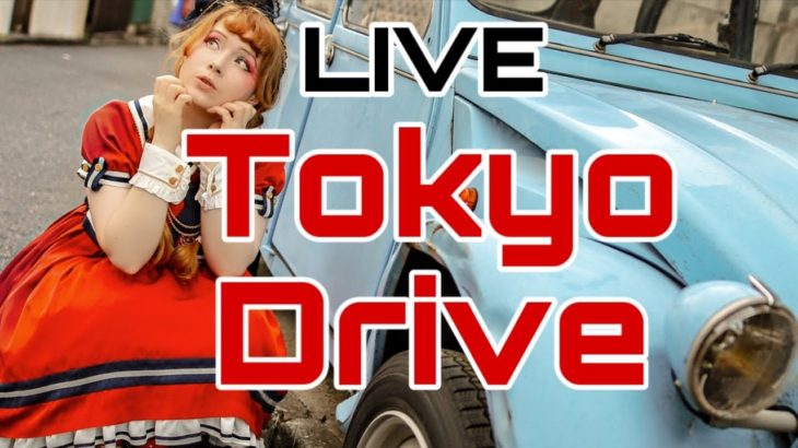 Tokyo Drive Livestream: let's drive around Japan