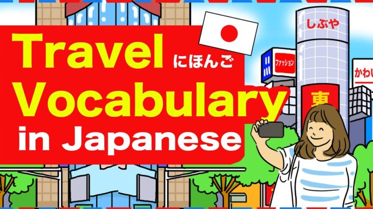 Travel Vocabulary in Japanese with Quiz 🇯🇵旅行 Sightseeing, Destination, Airport, Reservation, Map etc