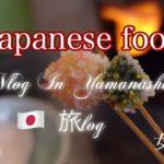 【Vlog 】In Yamanashi Japanese food🇯🇵 女子旅log