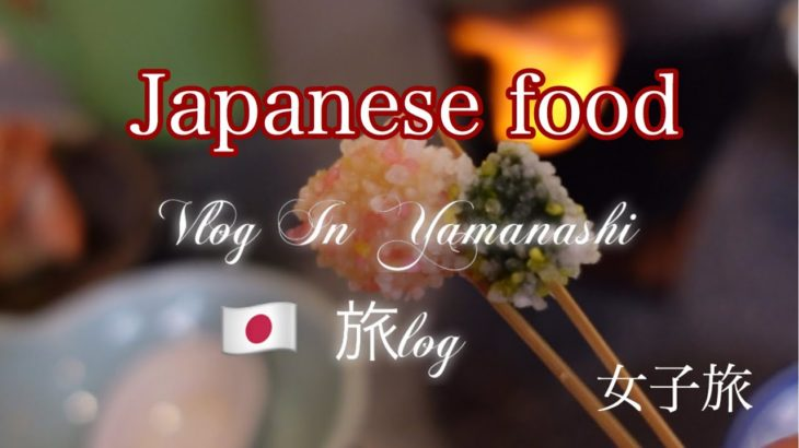 【Vlog 】In Yamanashi Japanese food🇯🇵 女子旅log