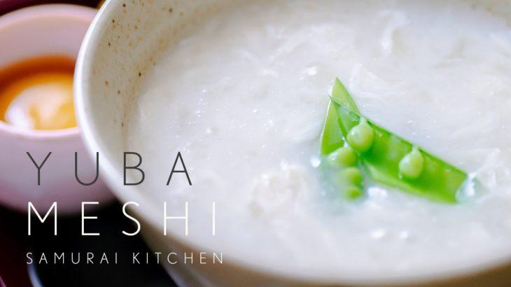 Yuba Rice ( Yuba Meshi ) – How to make Japanese food  / 湯葉飯の作り方