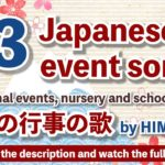 23 Japanese event songs by HIMAWARI /For traditional events, kindergarten and school events 日本の行事の歌