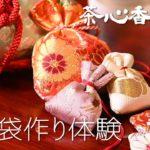 日本文化体験・匂い袋作り・Craft Japanese Traditional Incense Sachet~Aromatic Sachets DIY~