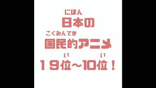 EP-12 日本の国民的アニメランキング① Japanese National Anime