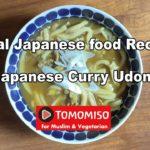 [Halal Japanese food Recipe] Japanese-style curry udon using halal dashin base