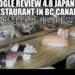 How[Google Review 4.8 Japanese Restaurant Tour  BC Canada]대박 구글 맛집 일식당Restoran Jepang terbaik Kanada