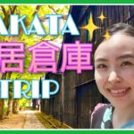 [JAPAN Tourism] Japanese garden and Popular Sightseeing Spot in Yamagata.【1泊2日ひとり旅】山居倉庫と酒田観光♫