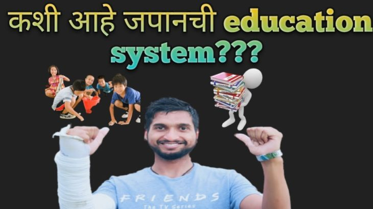 Japanese Education System|Indian New Education Policy 2020 vs Japanese Education System|Marathivlog