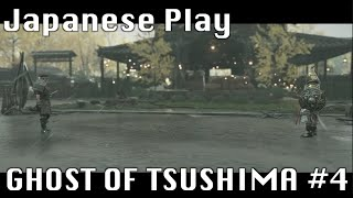 Japanese Play【GHOST OF TSUSHIMA】and Makes Commentary #4