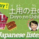 Japanese listening practice – Japanese eel eating day, Doyo no ushi no hi