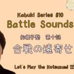 お囃子塾 第十話 合戦の遠寄せ Kabuki Series #10 Battle Sounds