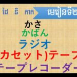 Learning Japanese word level1 lesson2/5