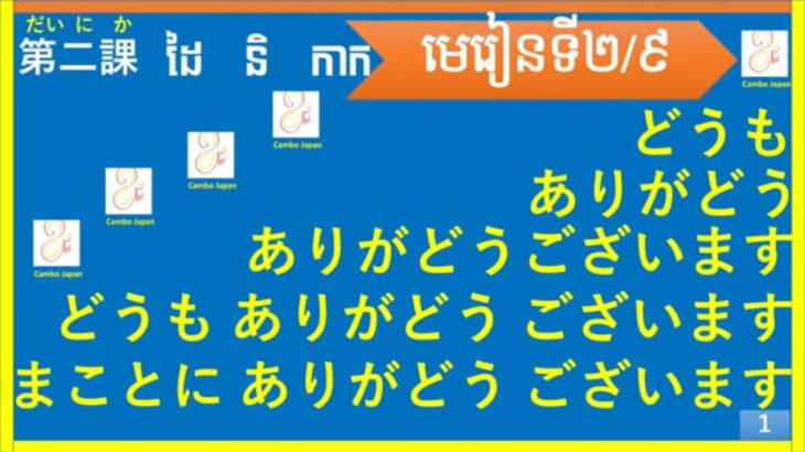 Learning Japanese word level1 lesson2/9