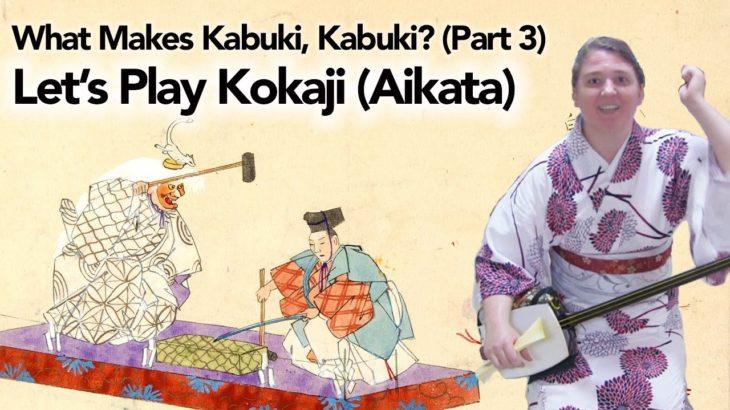 Let's Play Kokaji (Aikata) on the Shamisen (What Makes Kabuki, Kabuki Part 3)
