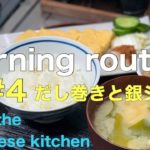 【だし巻き】Morning routine Japanese Kitchen