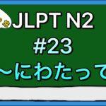 N2文法 #23【〜にわたって】Let's Learn Japanese!!(JLPT Grammar)