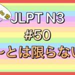N3文法 #50【〜とはかぎらない 】Let's Learn Japanese!!(JLPT Grammar)