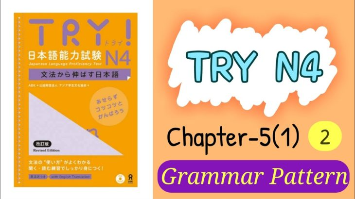 TRY NIHONGO N4 | GRAMMAR PATTERN | CHAPTER-5(1) |PART-2| LEARN JAPANESE LANGUGAE |#DELHI UNIVERSITY