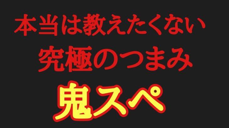 本当は教えたくない究極のつまみ【鬼スペ】     Tasty Japanese food 【onisupe】
