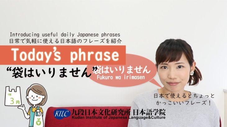 今日のフレーズ(Today's Japanese phrase)「袋はいりません」