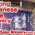 Visiting Japanese Sake Brewery#07 Ueda Sake Brewery(Ichibu, NARA, JAPAN)