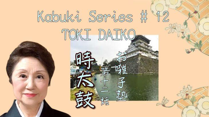 お囃子塾 第12話 時太鼓 Kabuki Series #12 Toki Daiko