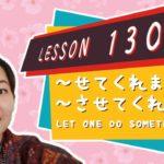 # 130 Learn Japanese ~せてくれます/~させてくれます Let one do something… (Causative+~てくれます)