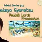お囃子塾 第13話 大名行列 Kabuki Series #13 Daimyo Gyoretsu, Feudal Lords' Procession in Edo period