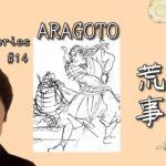 お囃子塾第14話 荒事 Kabuki Series #14 ARAGOTO, or Rough Style Pattern