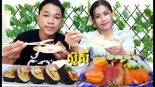 Eating Sushi (Japanese food) with my brother ញាំស៊ូស៊ីជាមួយប្អូនប្រុស Mukbang먹방