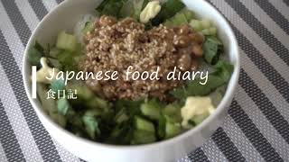 Healthy Japanese food/食日記/What I eat in a day