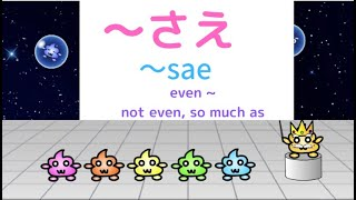 "How to say ""Even~"" ""Not Even~"" ""in Japanese┃Learn Japanese ~さえ"