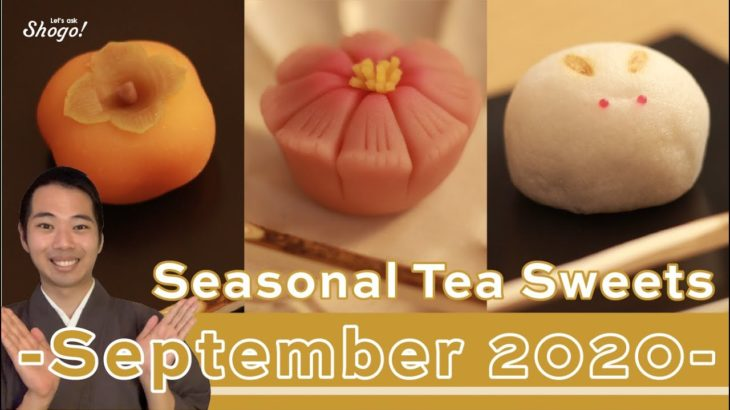 Introducing the beautiful confectionaries served in Japanese tea ceremonies -September 2020-