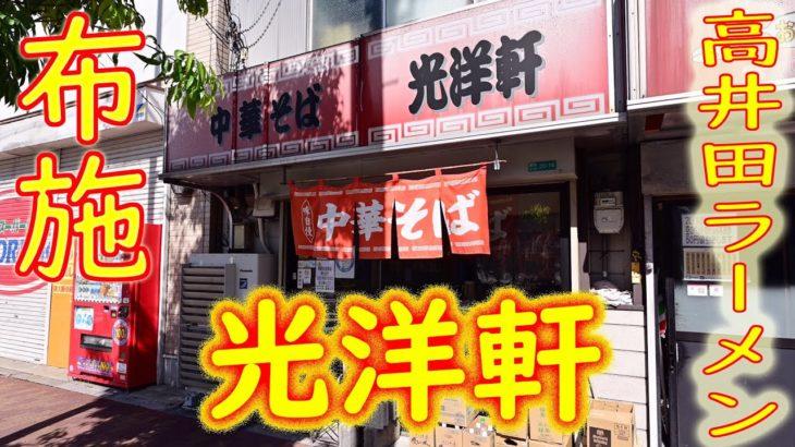 """布施 元祖 高井田ラーメン「中華そば 光洋軒」Japanese Food """"Takaida-ramen"""" in Osaka"""