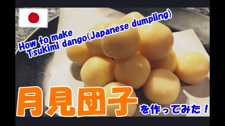 【Japanese culture】How to make Tsukimi dango(Japanese dumpling)~お月見団子を作ろう!~