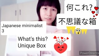 LEARNING JAPANESE LIFESTYLE MINIMALIST PART 3 不思議な箱 UNIQUE BOX KOTAK AJAIB