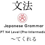 Learn Japanese Grammar in Context JLPT N4 Level  〜てくれる [Shadowing Practice]