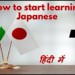 घर बैठे सीखें जापानी भाषा  , Learn Japanese Language at Home – How to start Learning Japanese