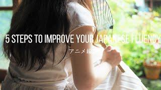 Learn Japanese with Anime【アニメで日本語を勉強する!ステップ5】おすすめのアニメ映画★5 Steps Improve Your Japanese Fluency ★