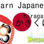 Learning Japanese – discovering hiragana かきくけこ