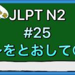 N2文法 #25【〜を通して・〜を通じて②(手段)】Let's Learn Japanese!!(JLPT Grammar)