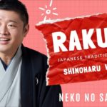 """RAKUGO~Japanese traditional comedy"" Vol.4 ~ Neko no Sainan (Cat's Trouble)"