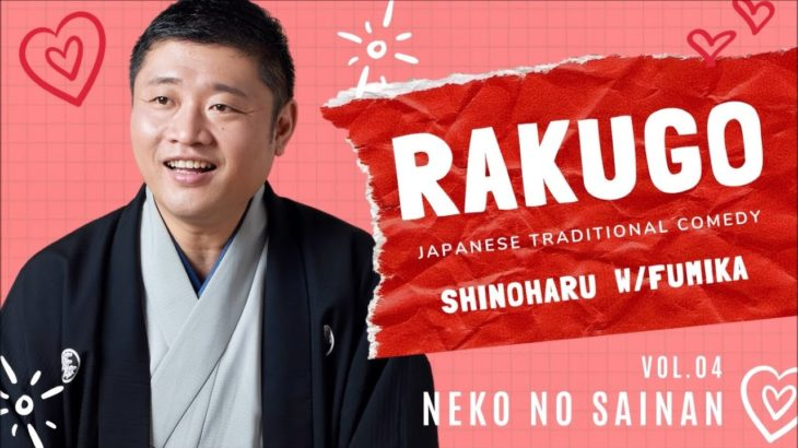 """RAKUGO~Japanese traditional comedy"" Vol.4 ~ Neko no Sainan (Cat's Trouble)"