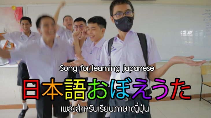 『Song for Learning Japanese』 Mihara Keigo(三原慧悟 )Cover by Bosscat & the boi