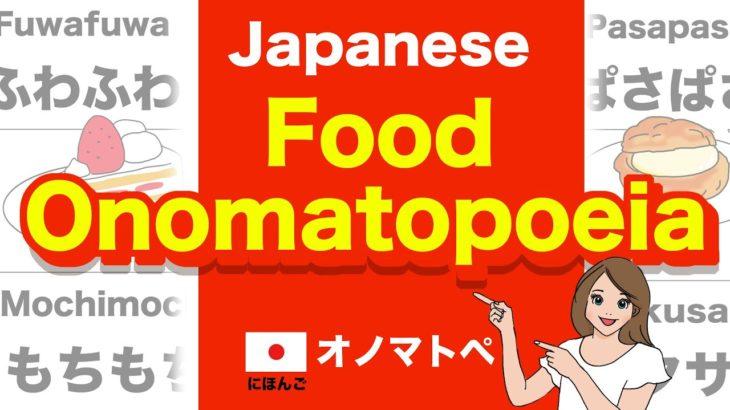 Top 15 Japanese Food Onomatopoeia🇯🇵オノマトペ – ふわふわ(Fuwa fuwa), もちもち(Mochi mochi), かりかり(Kari kari) etc