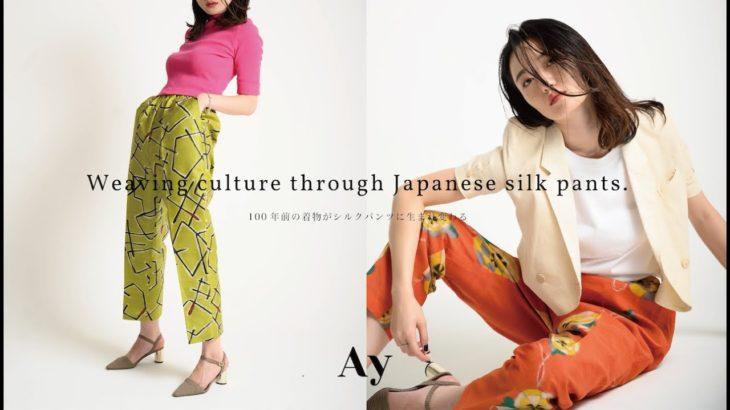 Weaving culture though Japanese Kimono pants / 100年前の着物をシルクパンツにしました| Ay