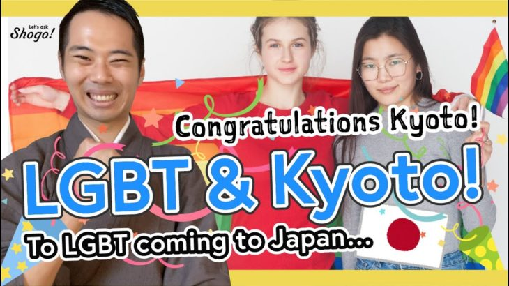 "Why is LGBT marriage prohibited in Japan? The new ""Kyoto partnership system"" & a message to LGBT"