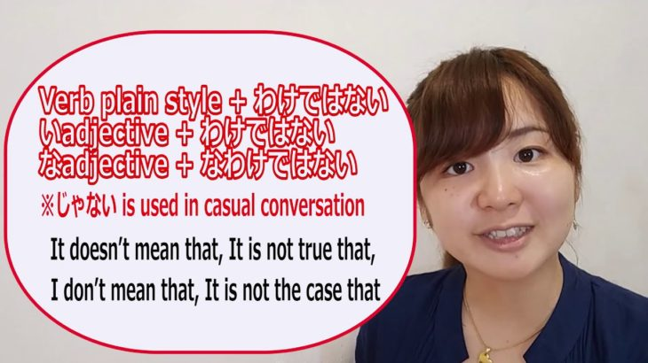 # 135 Learn Japanese【わけではない/わけじゃない】it doesn't mean that, I don't mean that – N3 Grammar –