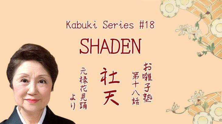 お囃子塾第18話 社天 Kabuki Series (Ohayashi Juku) #18  Shaden